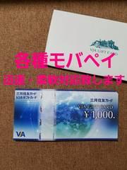 【柔軟対応♪】お急ぎの方も! VISA商品券 9000円分 モバペイOK