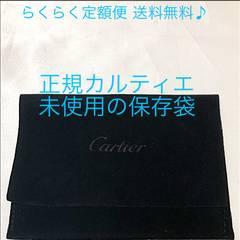 送料無料 正規 cartier 保存袋 黒 カルティエ 収納袋 ショップ袋