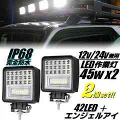 12v24v兼用/2個セット 広角防水45w白色LEDエンジェルアイ 投光器