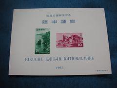 陸中海岸国立公園 小型シート 1955年 格安