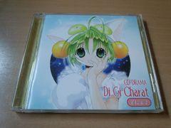 CD「CDドラマ デ・ジ・キャラット そにょ2」真田アサミ氷上恭子