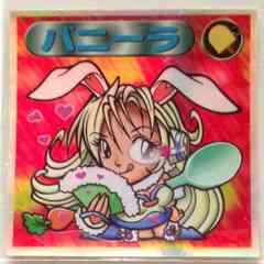 ☆ビックリマン2000 第1弾 P2 バニーラ