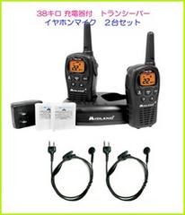 22ch 充電式 38キロ通話 トランシーバー & イヤホンマイク 2台