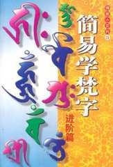 刺青・参考 簡易学梵字 Step2 【タトゥー】