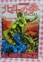 『北斗の拳 SPECIAL』