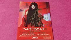 沢尻エリカ ヘルタースケルター 映画・原作 公式ガイドブック