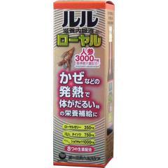 ルル 滋養内服液ローヤル 45mL送料激安240円〜
