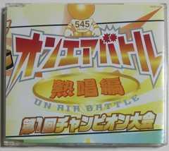 (CD)NHK熱唱オンエアバトル☆ピストルモンキーズ,スマイルレンジャー,ヤドカリ,ケイタク