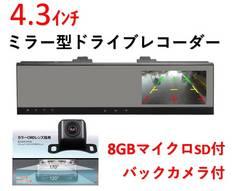 カメラ付☆4.3インチミラーモニター HDドライブレコーダー