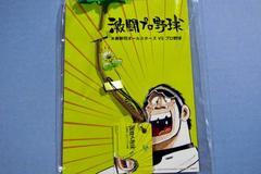 ●新品●非売品 激闘プロ野球 水島新司 ストラップ★