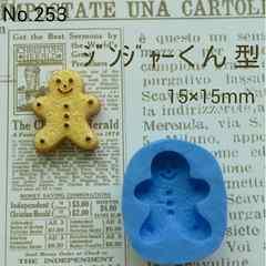スイーツデコ型◆ジンジャーくん◆ブルーミックス・レジン・粘土