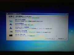 20160916/WIN 7 32bit/システム修復DISK