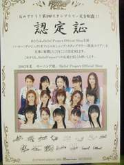 モーニング娘2003年スタンプラリー完全制覇認定証&生写真10枚