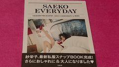 紗栄子 SAEKO EVERYDAY