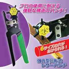 送料無料■ゴム・革製品の穴あけ 強力型回転式レザーパンチ