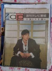 成宮寛貴さん 雑誌記事 厚さ1、5センチ分
