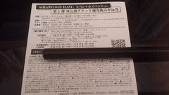 最遊記RELOAD BLASTイベントチケット優先販売申込み券(昼公演)