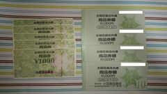 百貨店商品券45000円分 【各種モバペイ対応】【商品説明必読】