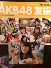超レア!☆AKB48/友撮☆特典生写真付き!☆大島優子☆初版!超美品!