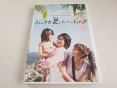 中古DVD みゅうの足パパにあげる 松本潤 香里奈 レンタル品