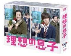 ■DVD『理想の息子 DVD-BOX』山田涼介 藤ヶ谷太輔(キスマイ)