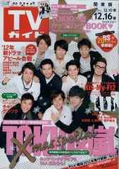 TVガイド2011年12月16日号  TOKIOと嵐  表紙