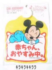 セーフティサイン/ドライブ安全マークミッキーマウス『赤ちゃんおやすみ中』