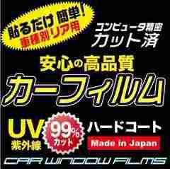 高級プロ仕様 ホンダ HR-V 3ドア GH# カーフィルム リア