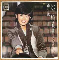 山口百恵・いい日旅立ち(シングルレコード)