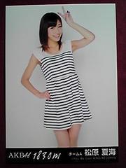 即決 松原夏海 1830m 劇場盤公式生写真 AKB48