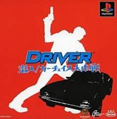 ☆PSソフト☆DRIVER/ドライバー 潜入!カーチェイス大作戦☆