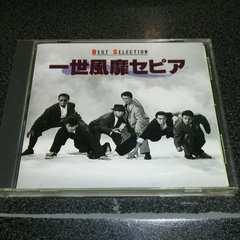 CD「一世風靡セピア/ベストセレクション」90年盤