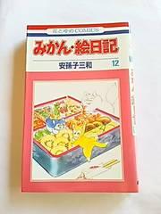 みかん絵日記 12 コミック 漫画本 花とゆめ マンガ本 12巻