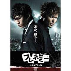 ■DVD『フレネミー -どぶねずみの街- DVD-BOX』NAOTO(EXILE)