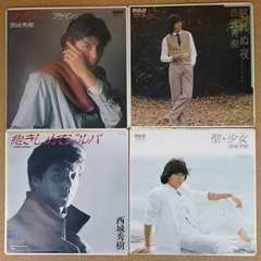 西城秀樹 シングルレコード(4枚)