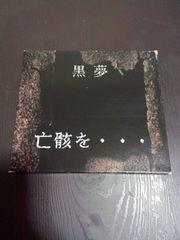 ●黒夢 亡骸を・・・ 初回限定盤 廃盤CD