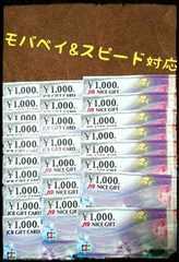 (安心即日柔軟対応!) JCB ギフト券 25000円分 各種モバペイ可