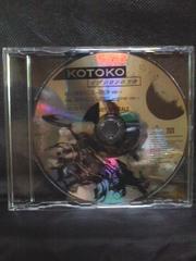 CDマキシ『イプシロンの方舟特典』KOTOKO「ひとりごと'09&'01」