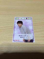 V6☆V6とヒミツの恋 ラブセン Vみくじカード