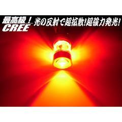 送料無料 LED テールランプ 12v24v T20 赤 CREE ダブル球 2個