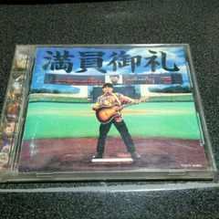 CD「金谷ヒデユキ/満員御礼」宴会ソング コミックソング 92年盤