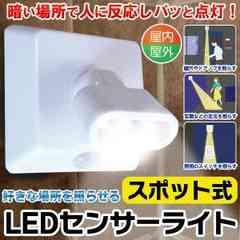 ☆人感センサー搭載 スポット式 センサーライト コードレスLED
