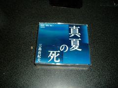 朗読CD「三島由紀夫~真夏の死/蟹江敬三」2枚組 通販限定