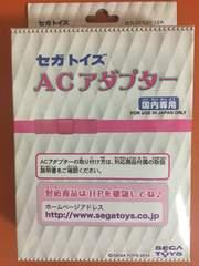 セガトイズ/ACアダプター