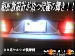 mLED】セルシオ10系11系/ナンバー灯超拡散6連ホワイト