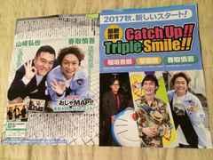 元SMAP 10/18 TVガイド&テレビジョン&ライフ&Station切り抜き