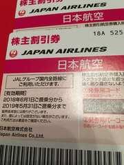 日本航空株主優待券 最新2019年5月末日 2枚