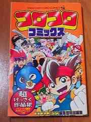 コロコロコミックス/超けっさく作品集¥�Iスタ