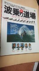 波乗り道場/HOW TO SURFING 3 完全保存版