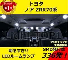 ZRR70系 ノア(ドームランプ車) [H19.6〜H26.1] 用LEDルームランプセットSMD